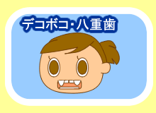 デコボコ・八重歯