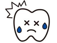 歯を打ってしまった場合
