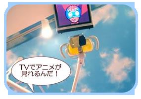 TVアニメが見れるんだ!